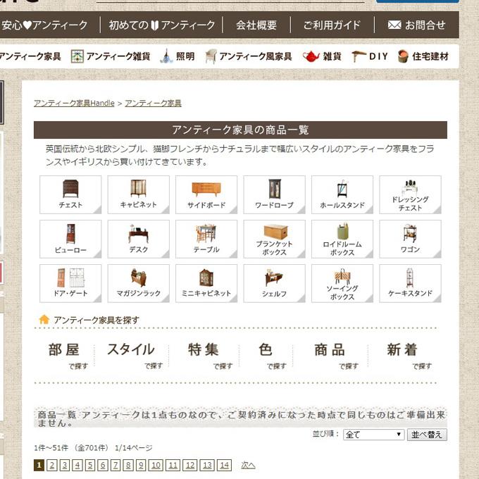 アンティーク家具の商品一覧