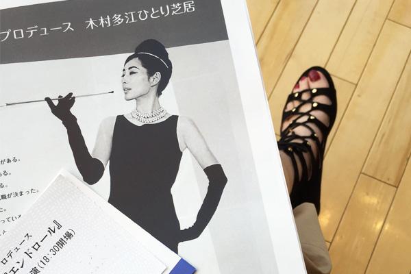 木村多江ひとり芝居「エンドロール」
