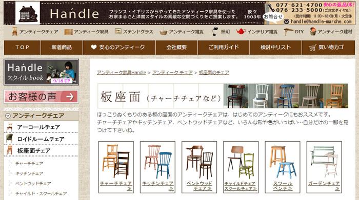 アンティークの板座チェアのページ