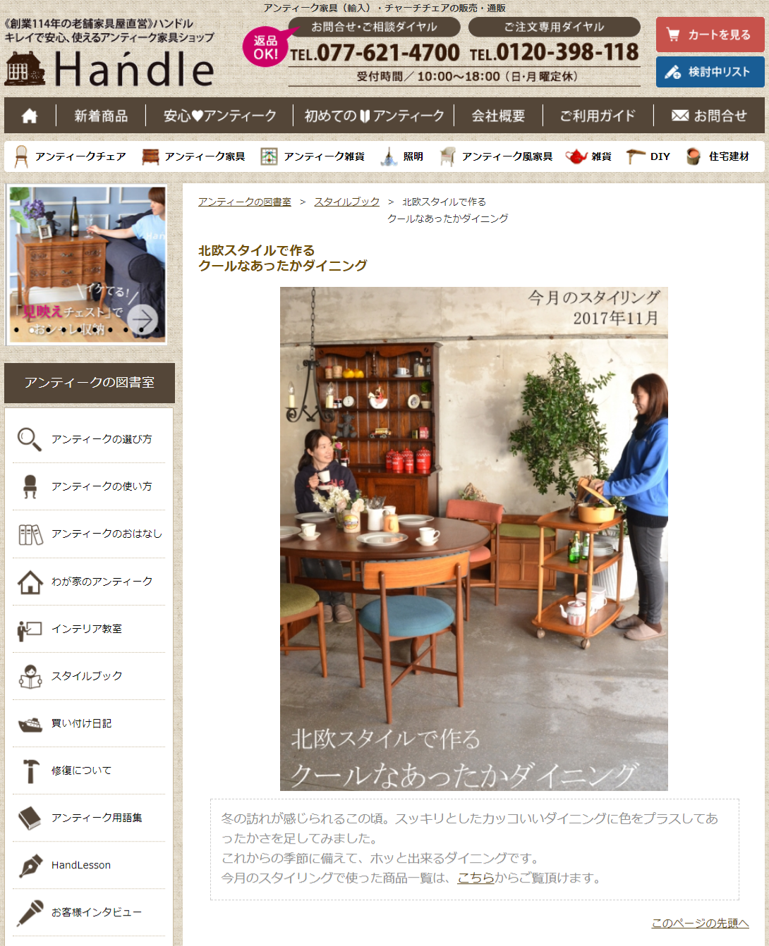 screencapture-handle-marche-antique-handle-styling-styling-99-1511412113481